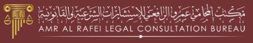 مكتب عمرو الرافعي للمحاماة والاستشارات القانونية